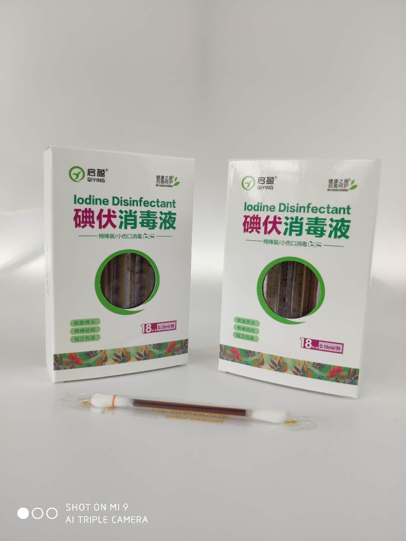 碘伏消毒液 棉棒型